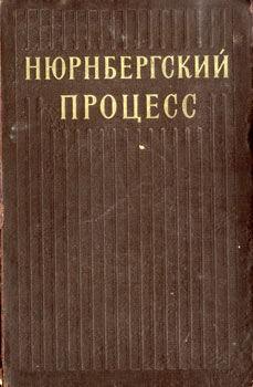 Нюрнбергский процесс. Сборник материалов.