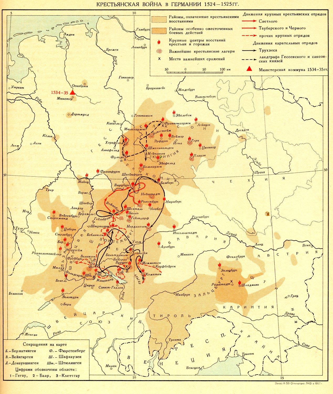 Bauernkrieg in Deutschland 1524 -1525 (russisch)