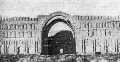 Сохранившаяся часть дворца Так-и Кисра в Ктесифоне. VI в.