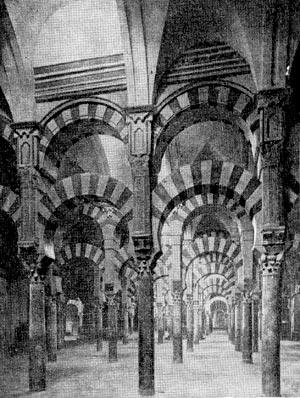 Внутренний вид соборной мечети в Кордове. X в.