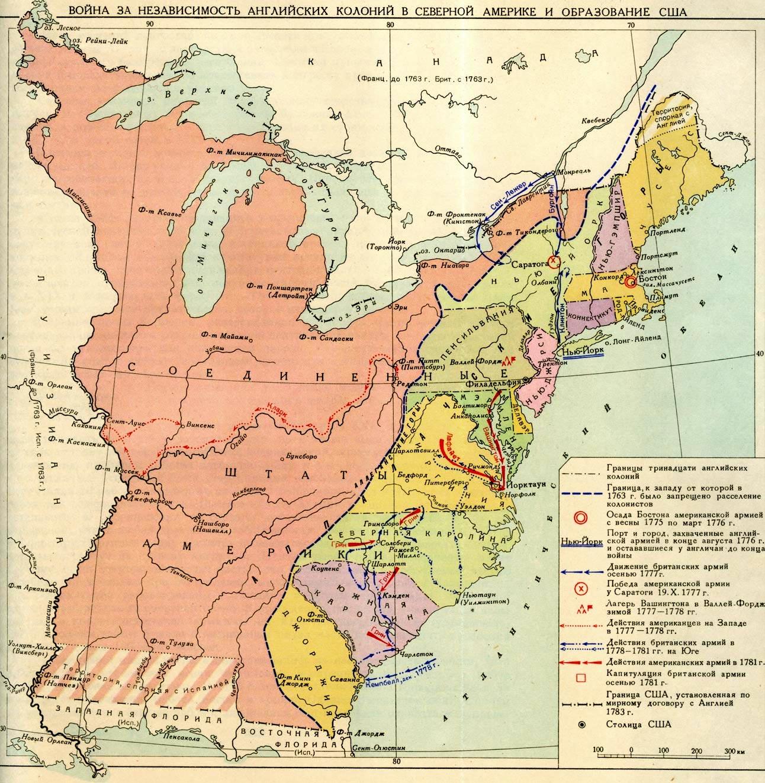 Английских колоний за независимость в