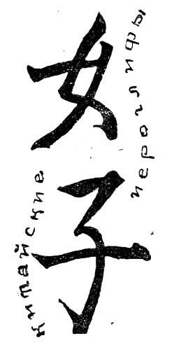 Китайские буквы порно
