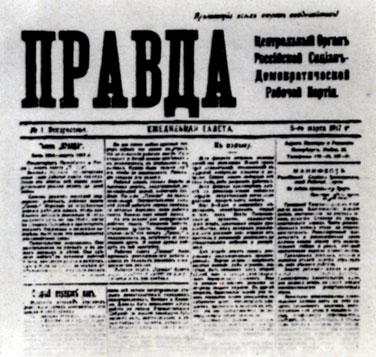 Первый выпуск газеты правда имперский антиквариат