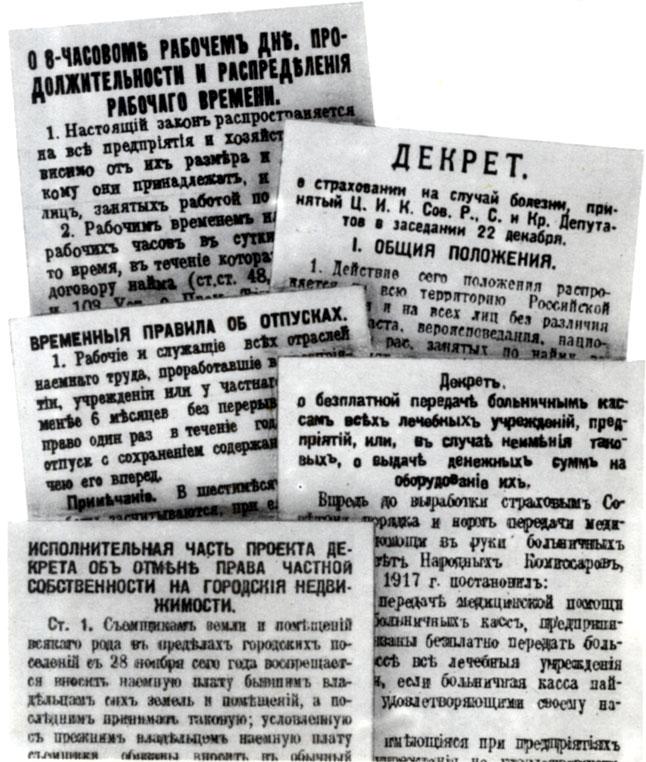 Декреты Советской власти по