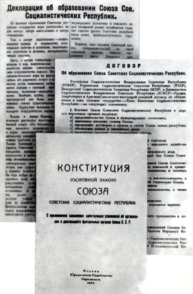 Декларация и договор об образовании СССР, принятые I Всесоюзным  съездом Советов в 1922 г.; Конституция СССР, принятая II Всесоюзным  съездом Советов в 1924 г.
