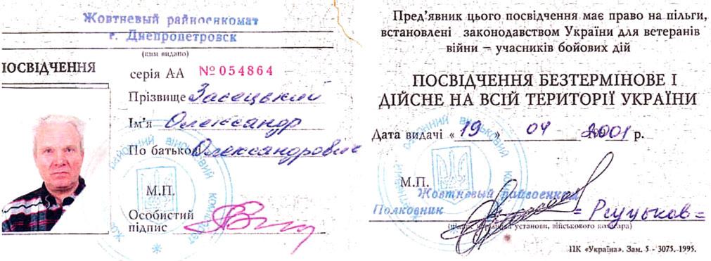 Такие удостоверения выдавались в Украине воинам-интернационалистам, участвовавшим в операции 'Дунай'