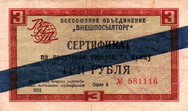 Военнослужащим, находящимся в то время в ЧССР, выдавались сертификаты