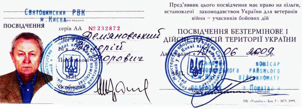 Такие удостоверения выдавались в Украине воинам-интернационалистам