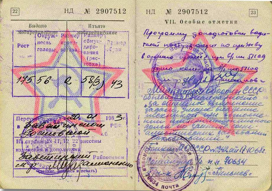 Бондаренко В.И. за отличное выполнение боевых задач при выполнении интернационального долга получил благодарность от имени Министра обороны СССР, о чем свидетельствует запись в его воинском билете
