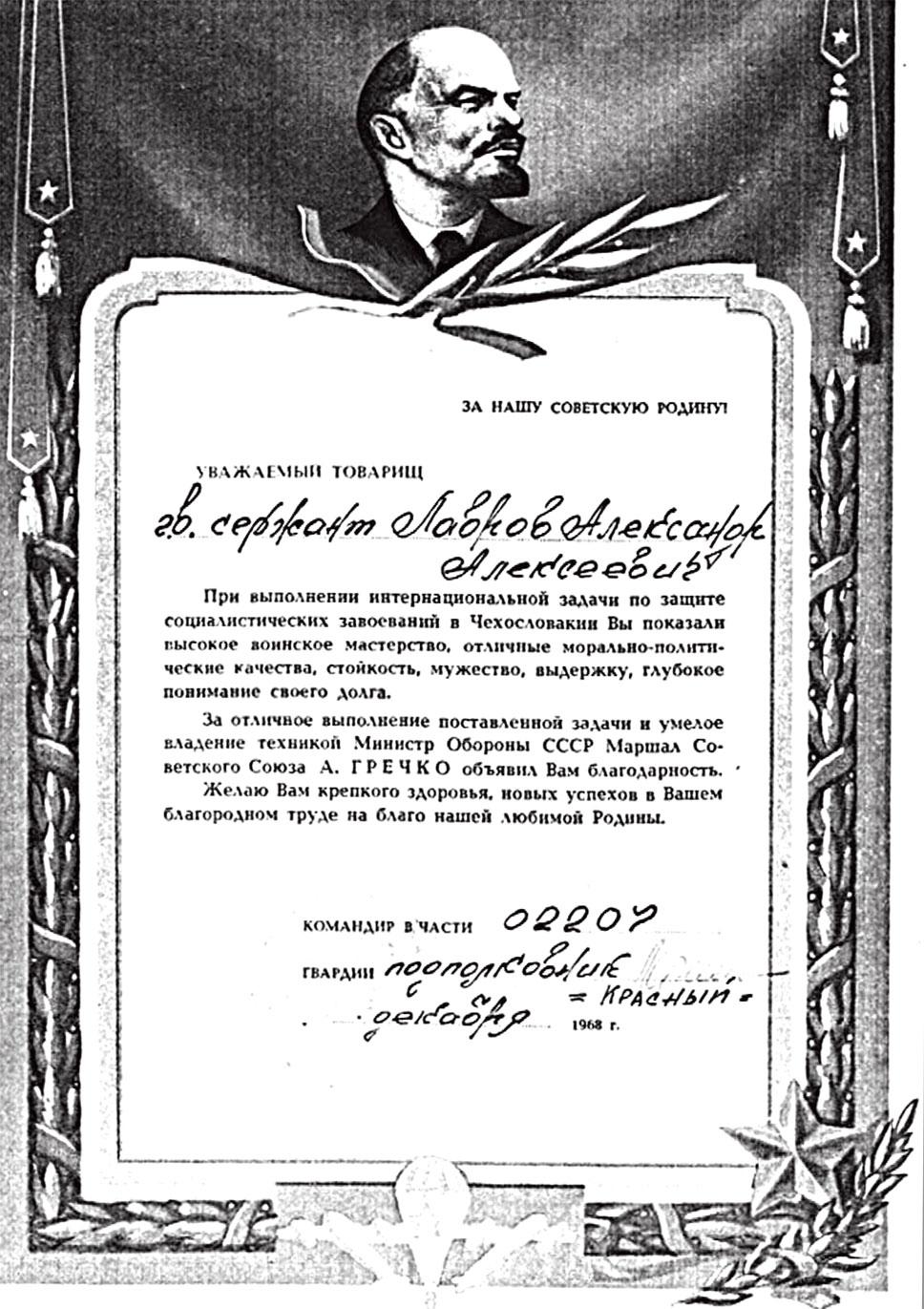 За высокое воинское мастерство и мужество при исполнении интернационального долга приказом Министра обороны СССР, как и многим другим военнослужащим, А. Лаврову объявлена благодарность