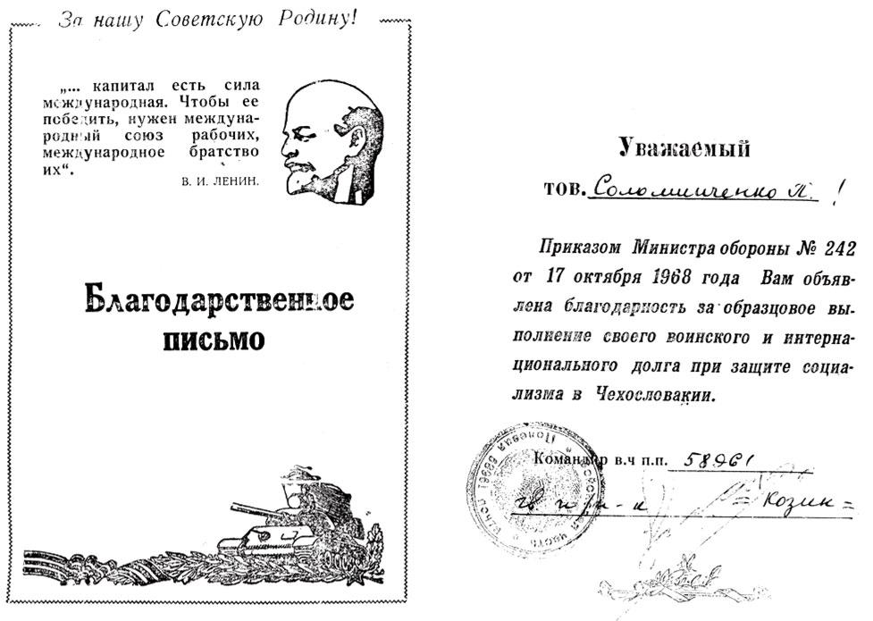 Благодарственное письмо Соломинченко П.Е