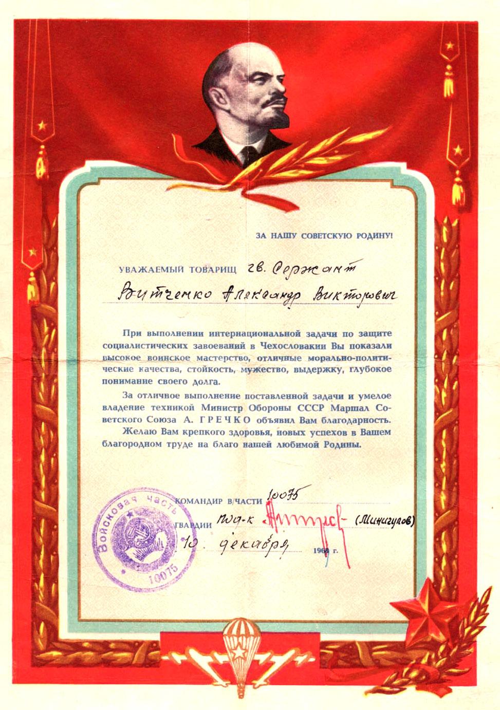 Благодарность Витченко А.В. от имени Министра обороны Маршала Советского Союза Гречко А.А.