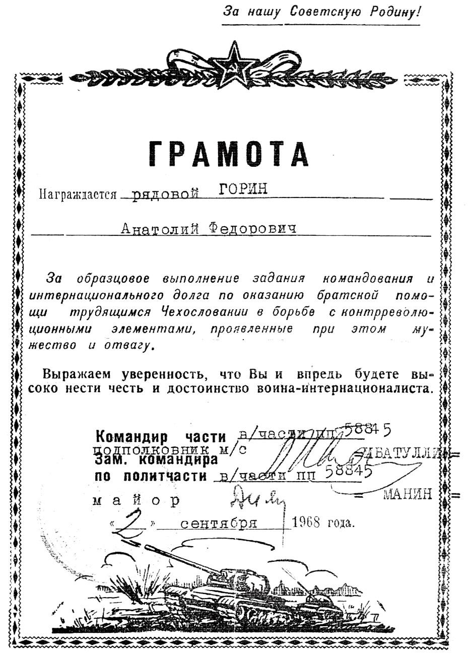 Грамота Горину А.Ф.