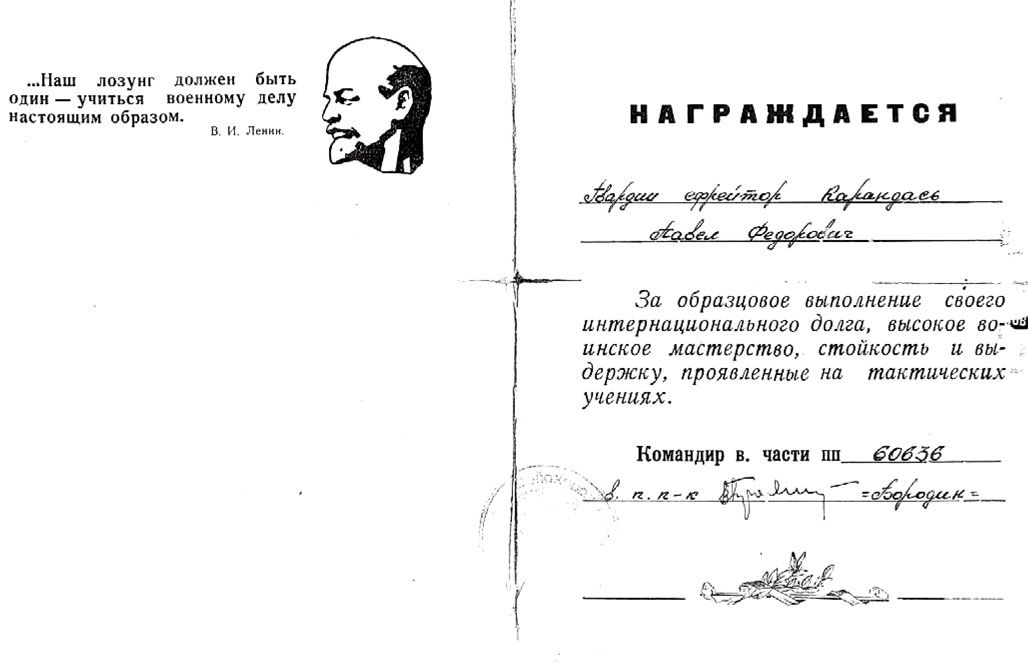 За образцовое выполнение интернационального долга Карандасъ 77. Ф. было вручено благодарственное письмо от командования части