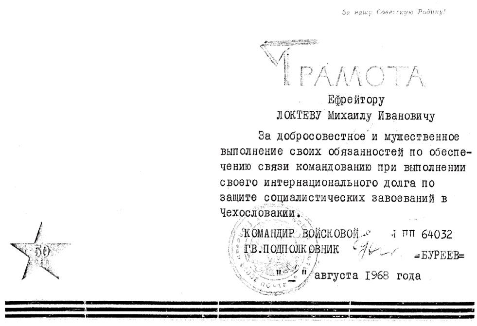 Грамота ефрейтору Локтеву Михаилу Ивановичу