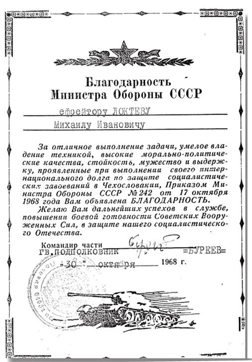 Благодарность ефрейтору Локтеву Михаилу Ивановичу