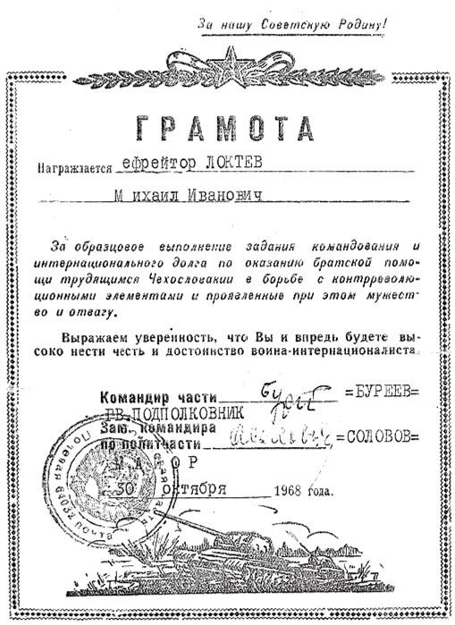 Грамота Локтеву Михаилу Ивановичу