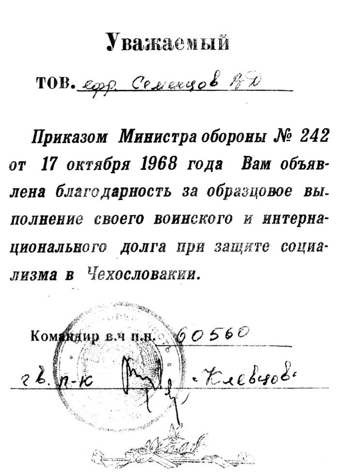 Благодарность Семенцову В.Д