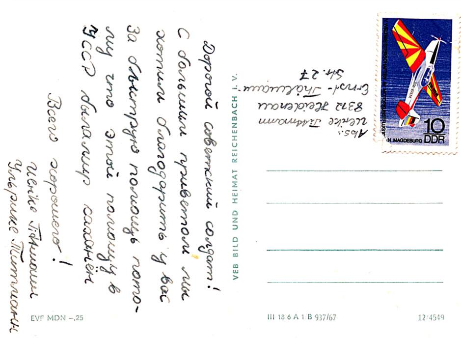 Оборотная сторона открытки, которой приветствовали и вручали при встрече граждане ГДР советским воинам, возвращавшимся после выполнения интернационального долга в Чехословакии