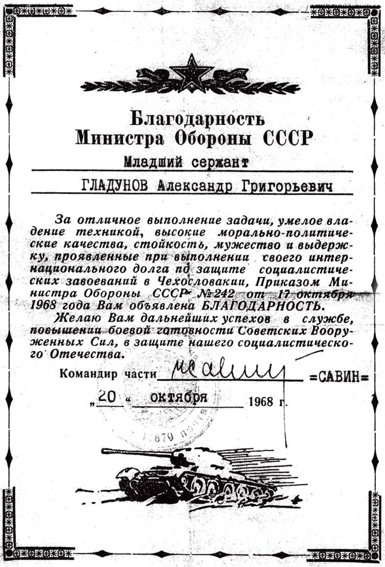 Благодарность Гладунову А.Г.