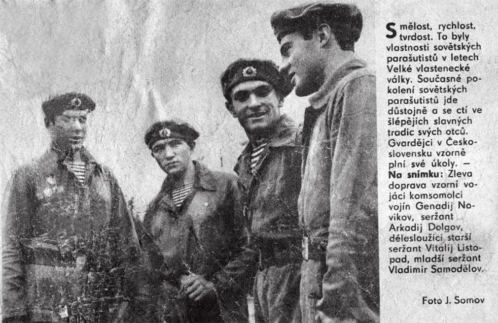 Возможно, спустя более 40 лет кто-то узнает себя на снимке в полуистлевшей чехословацкой газете. Десантники (слева направо): Геннадий Новиков, сержант Аркадий Долгов, старший сержант Виталий Листопад, младший сержант Владимир Самоделов