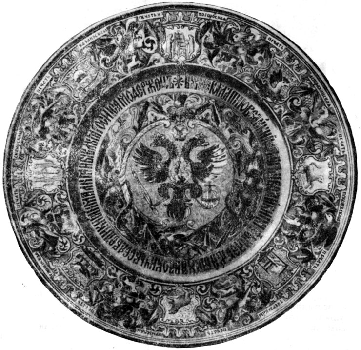 Три века. XVII век, вторая