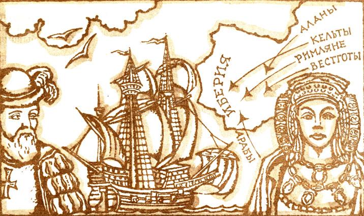 Заселение Пиренейского полуострова