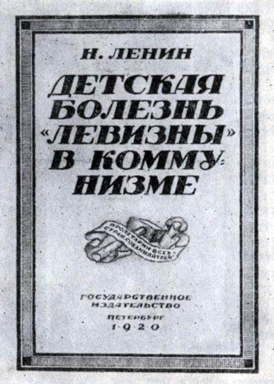 Обложка книги В. И. Ленина «Детская болезнь «левизны» в коммунизме».