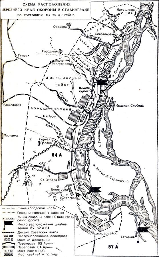 Схема расположения переднего края обороны в Сталинграде по состоянию на 20.XΙ-1942 г.