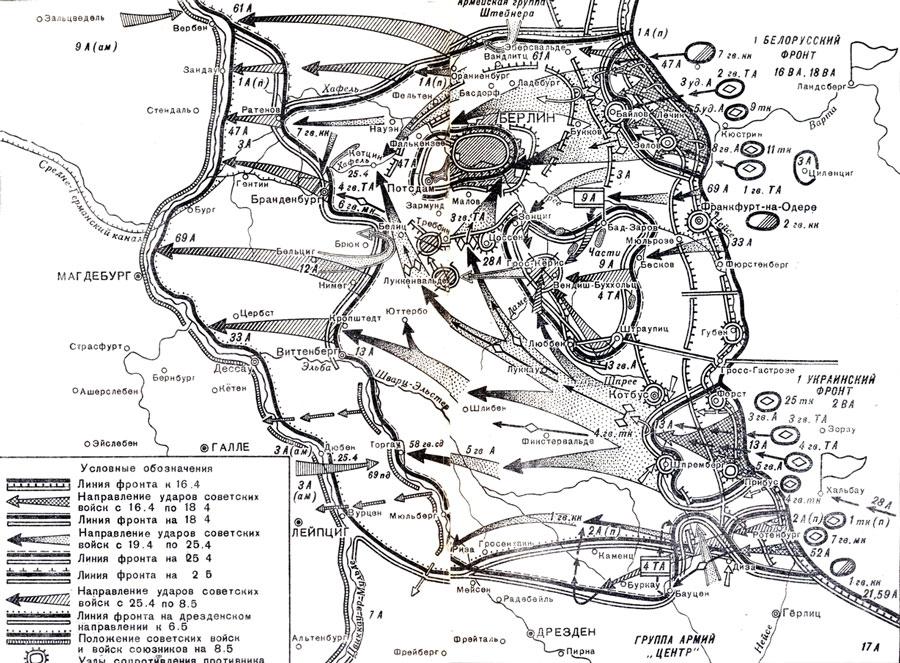 Берлинская операция [1970