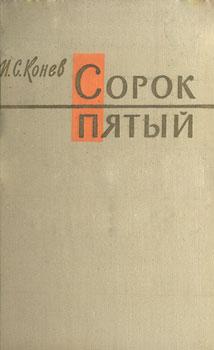 """Картинки по запросу """"Конев И. С. Сорок пятый. М., 1970"""""""""""